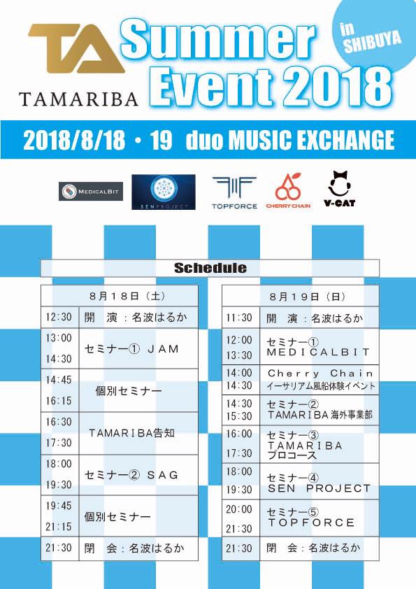TAMARIBA SummerEvent 2018に出演いたします。